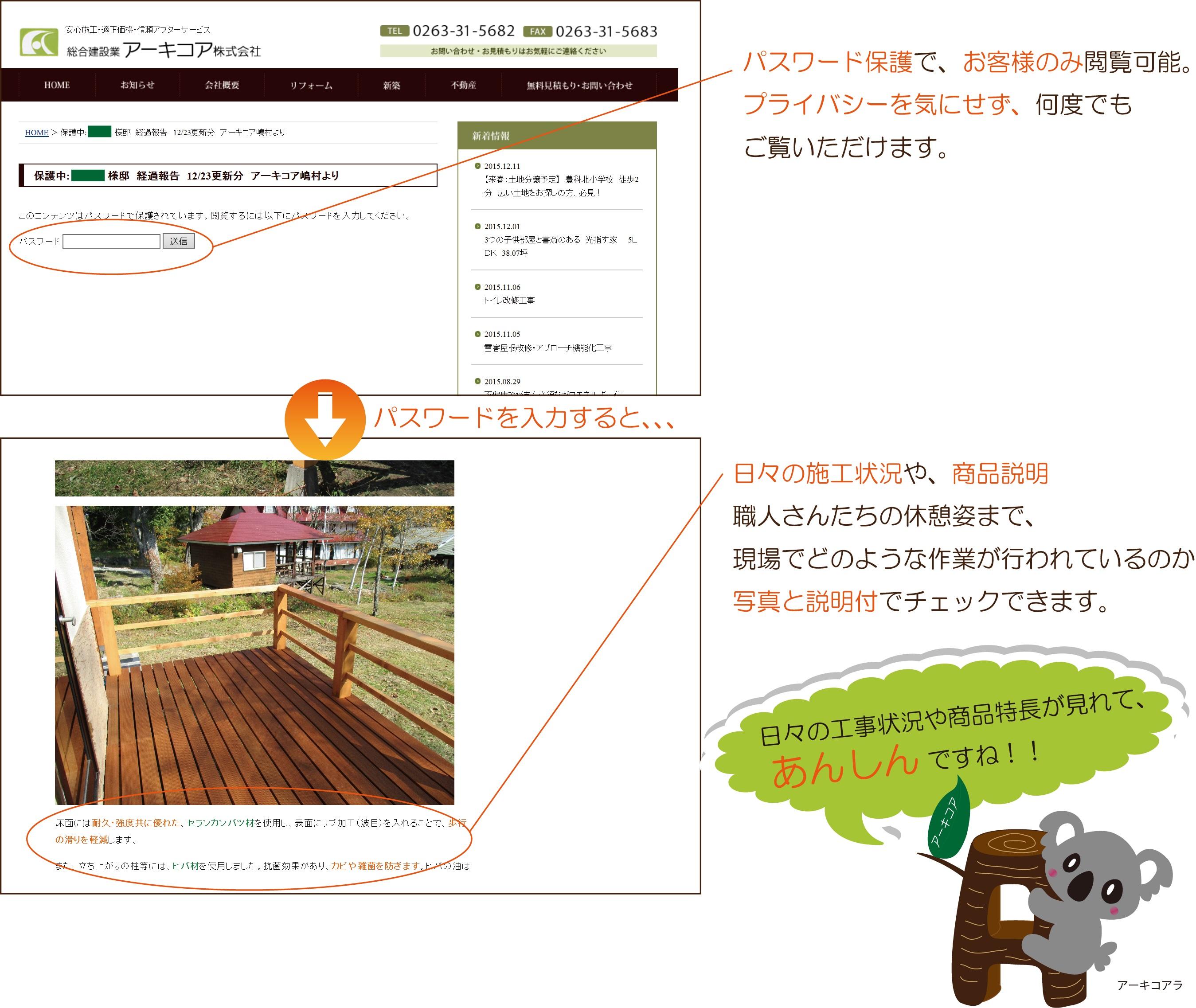 工事報告ブログで、お客様もご安心!